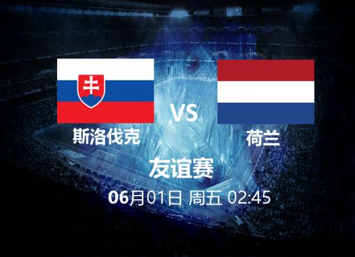 6月1日02:45 友谊赛 斯洛伐克 VS 荷兰
