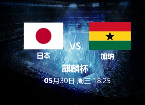 5月30日18:25 麒麟杯 日本 VS 加纳