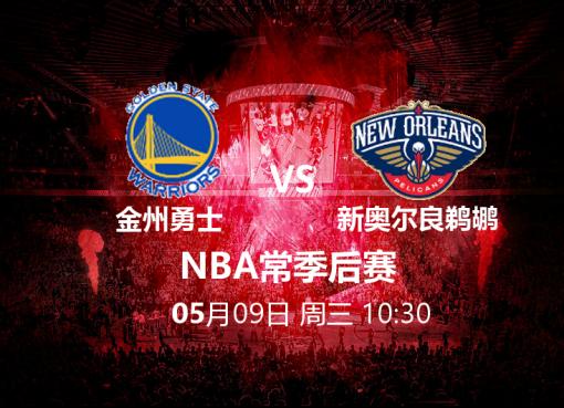 5月9日10:30 NBA 金州勇士 VS 新奥尔良鹈鹕