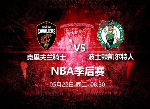 5月22日08:30 NBA 克里夫兰骑士 VS 波士顿凯尔特人