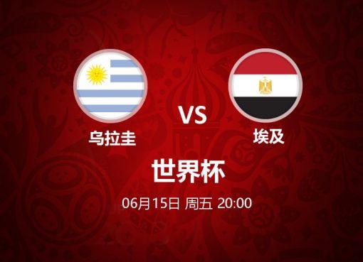 6月15日 20:00 世界杯 乌拉圭 VS 埃及