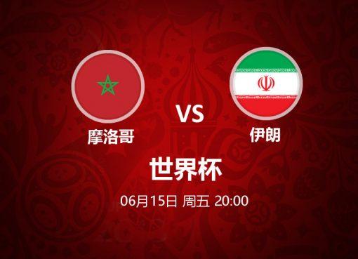 6月15日 23:00 世界杯 摩洛哥 VS 伊朗