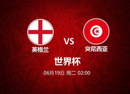 世界杯 英格兰 VS 突尼西亚 6月19日 02:00