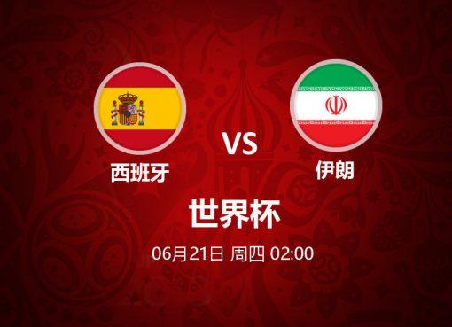 6月21日 02:00 世界杯 西班牙 VS 伊朗