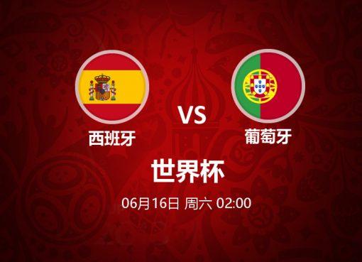 6月16日 02:00 世界杯 西班牙 VS 葡萄牙