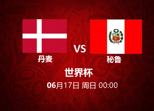 丹麦 VS 秘鲁