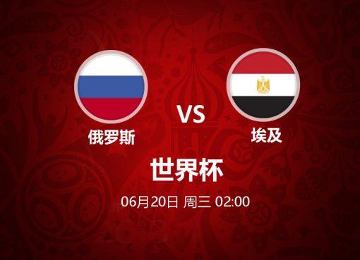 6月20日 02:00 世界杯 俄罗斯 VS 埃及