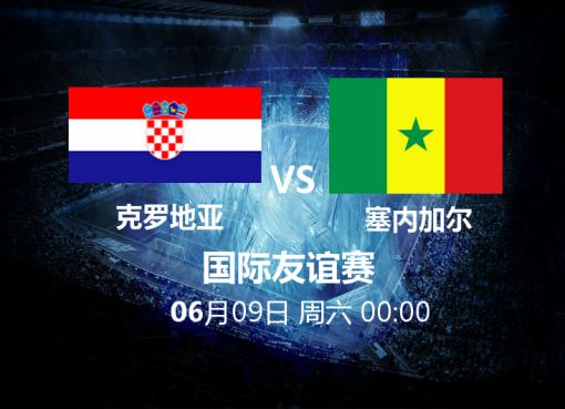 6月9日00:00 友谊赛 克罗地亚 VS 塞内加尔