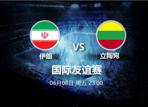 6月8日23:00友谊赛 伊朗 VS 立陶宛
