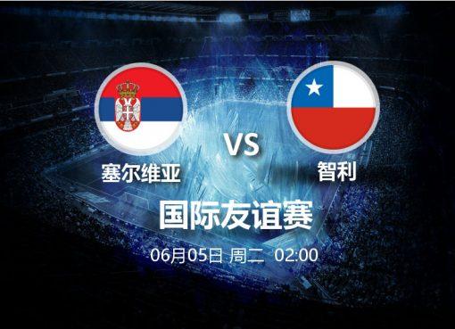 6月5日02:00友谊赛 塞尔维亚 VS 智利
