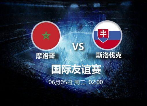 6月5日02:00 友谊赛 摩洛哥 VS 斯洛伐克