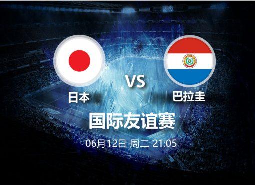 日本 VS 巴拉圭 6月12日 21:05 友谊赛