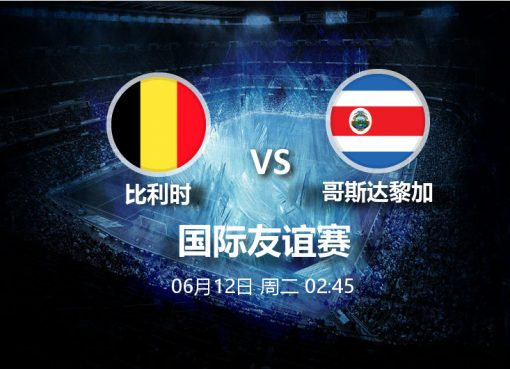6月12日02:45 友谊赛 比利时 VS 哥斯达黎加