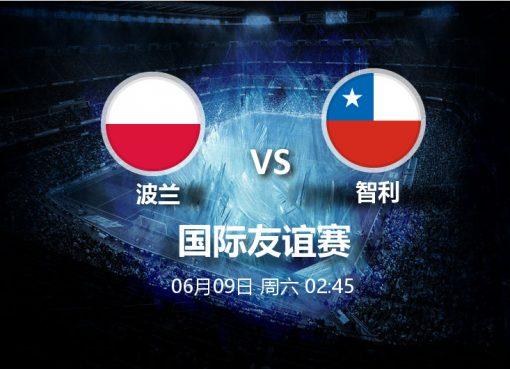 6月9日02:45友谊赛 波兰 VS 智利
