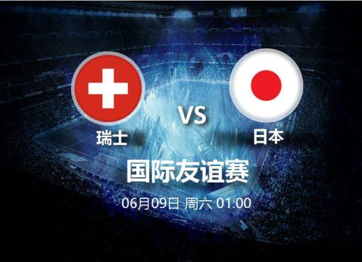 6月9日01:00友谊赛 瑞士 VS 日本