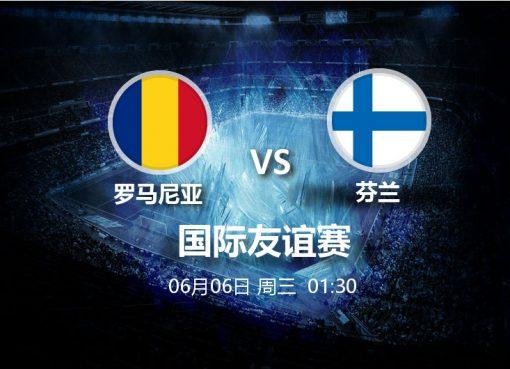 6月6日01:30友谊赛 罗马尼亚 VS 芬兰