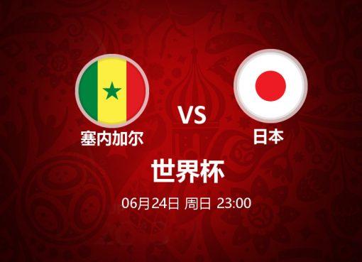 6月24日 23:00 世界杯 塞内加尔 VS 日本