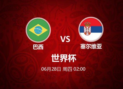 6月28日 02:00 世界杯 巴西 VS 塞尔维亚