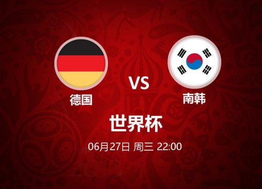 6月27日 22:00 世界杯 德国 VS 南韩