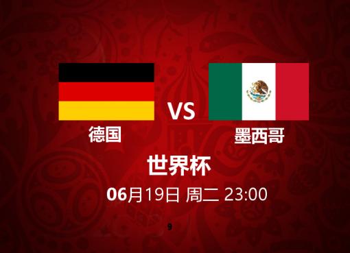 德国 VS 墨西哥
