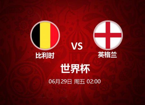 6月29日 02:00 世界杯 比利时 VS 英格兰