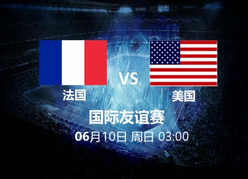 6月10日03:00 友谊赛 法国 VS 美国