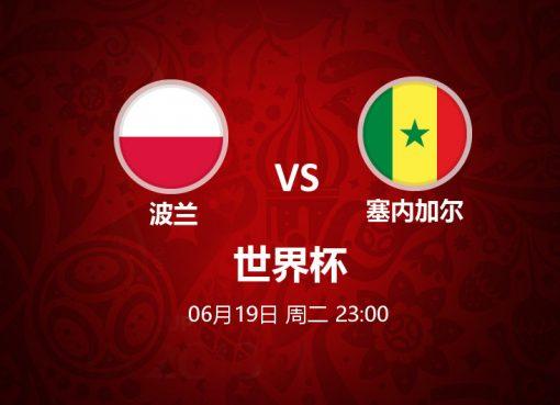 6月19日 23:00 世界杯 波兰 VS 塞内加尔
