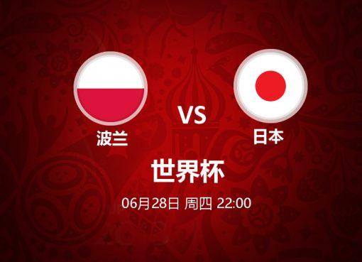 6月28日 22:00 世界杯 波兰 VS 日本