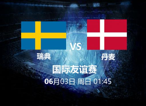 6月3日01:45 友谊赛 瑞典 VS 丹麦