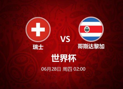 6月28日 02:00 世界杯 瑞士 VS 哥斯达黎加
