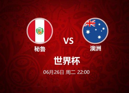 6月26日 22:00 世界杯 秘鲁 VS 澳洲