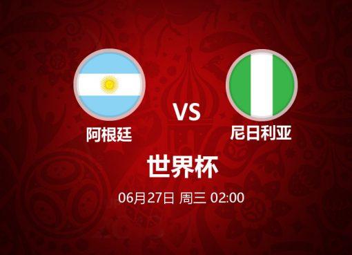 6月27日 02:00 世界杯 阿根廷 VS 尼日利亚