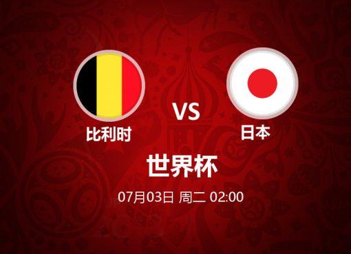 7月03日 02:00 世界杯 比利时 VS 日本
