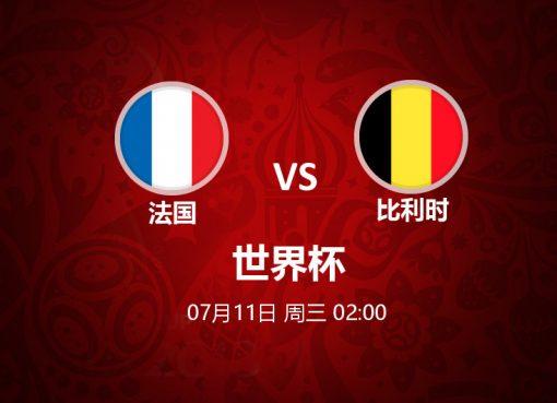 7月11日 02:00 世界杯 法国 VS 比利时