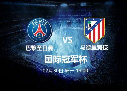 7月30日19:30 国冠杯 巴黎圣日曼 VS 马德里竞技