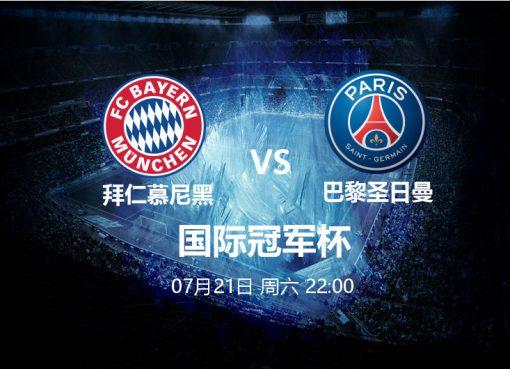7月21日 22:00 国冠杯 拜仁慕尼黑 VS 巴黎圣日曼