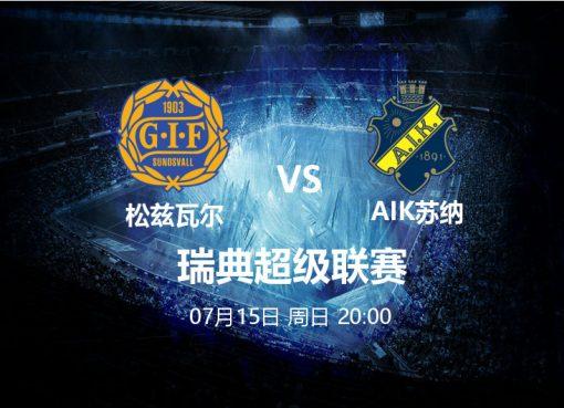7月15日 20:00 瑞超 松兹瓦尔 VS AIK苏纳