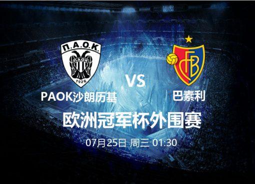 7月25日01:30 欧冠 PAOK沙朗历基 VS 巴素利