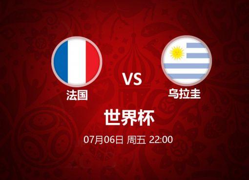 7月06日 22:00 世界杯 法国 VS 乌拉圭