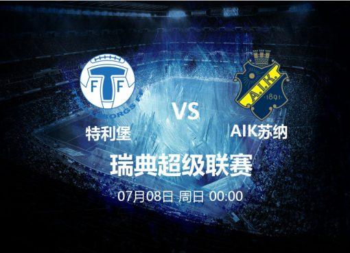 7月08日 00:00 瑞超 特利堡 VS AIK苏纳