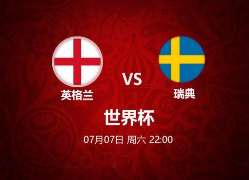 7月07日 22:00 世界杯 英格兰 VS 瑞典