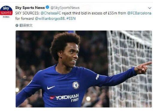 曝巴萨第3次报价威廉又遭切尔西拒绝 超5500万镑仍带不走他