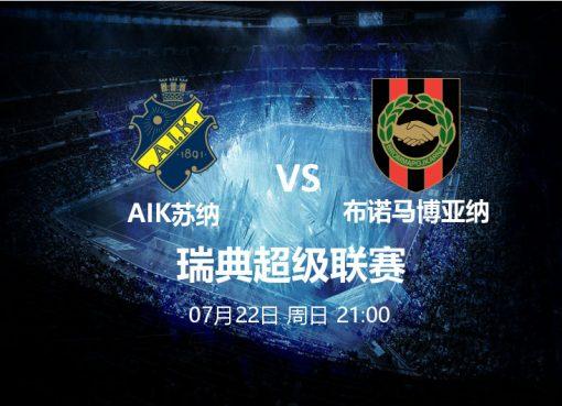 7月22日 21:00 瑞超 AIK苏纳 VS 布诺马博亚纳