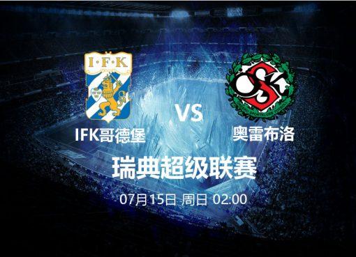7月15日 02:00 瑞超 IFK哥德堡 VS 奥雷布洛