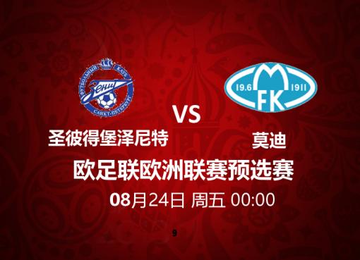 8月24日00:00欧洲联赛 圣彼得堡泽尼特 VS 莫迪
