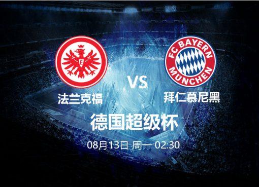 8月13日 02:30 德超杯 法兰克福 VS 拜仁慕尼黑