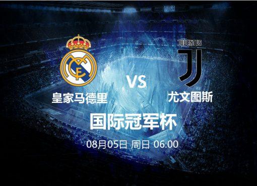 8月05日 06:00 国际冠军杯 皇家马德里 VS 尤文图斯