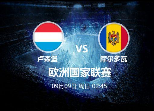 9月09日 02:45 欧洲国家联赛 卢森堡 VS 摩尔多瓦