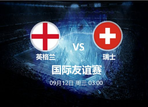 9月12日 03:00 友谊赛 英格兰 VS 瑞士
