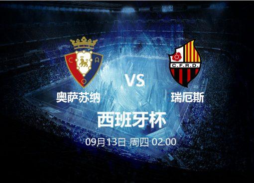 9月13日 02:00 西班牙杯 奥萨苏纳 VS 瑞厄斯